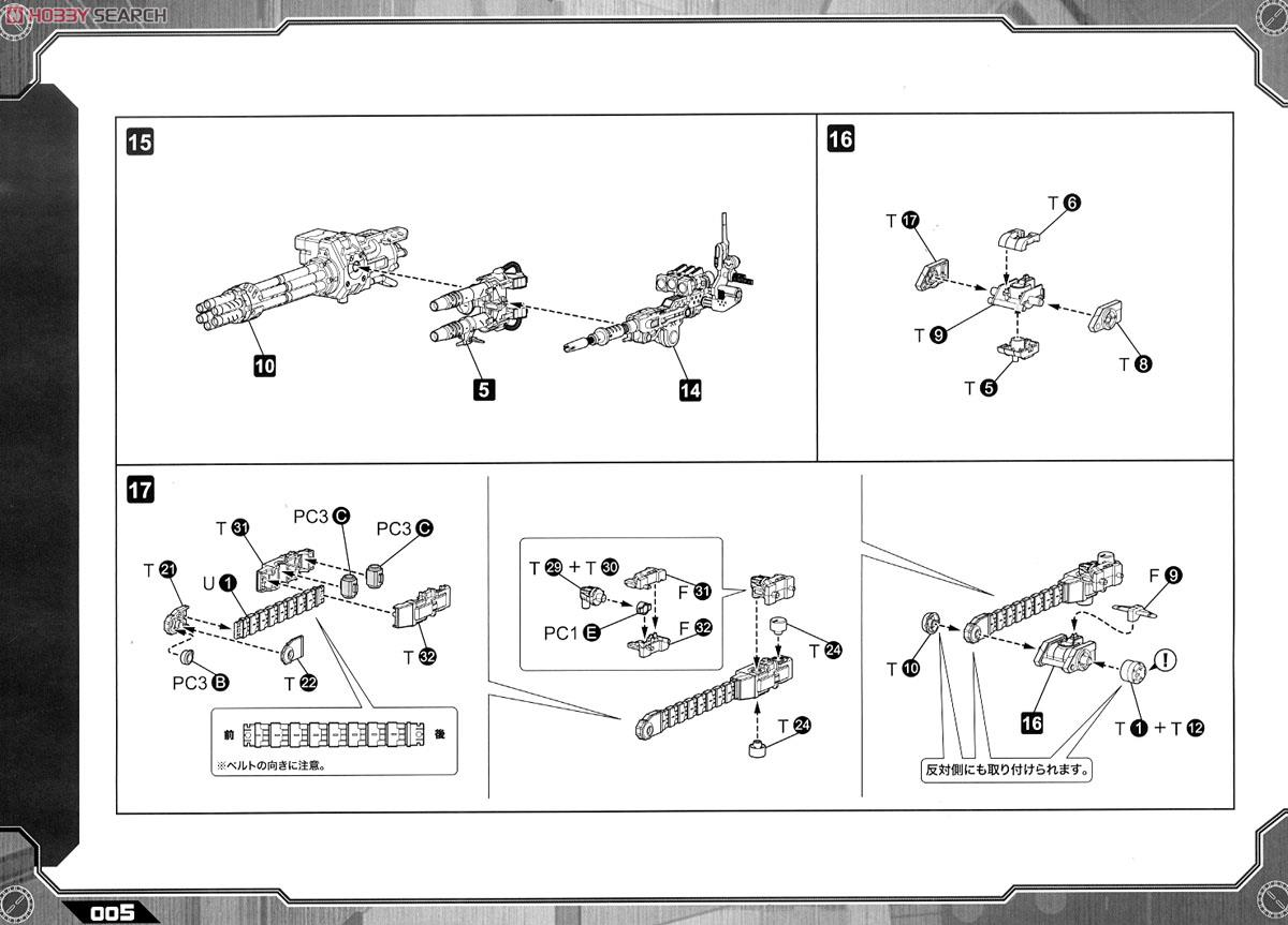Zoids Customize Parts Beam Gatling Set (Plastic model) Assembly guide4