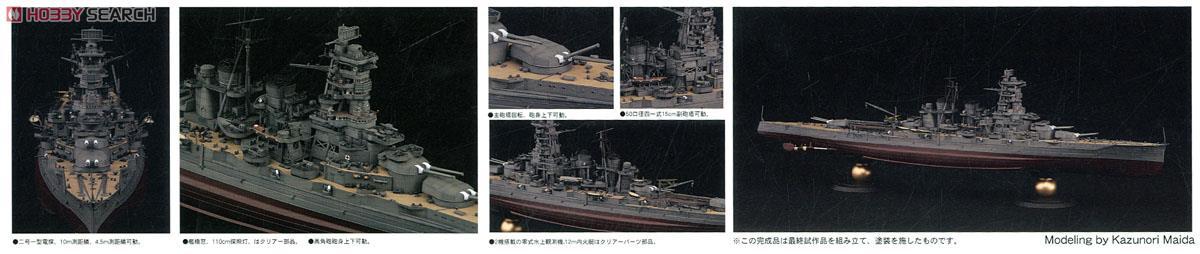 旧日本海軍高速戦艦 金剛 プレミアム (プラモデル)