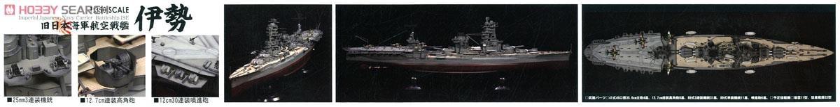 旧日本海軍航空戦艦 伊勢 プレミアム (プラモデル)