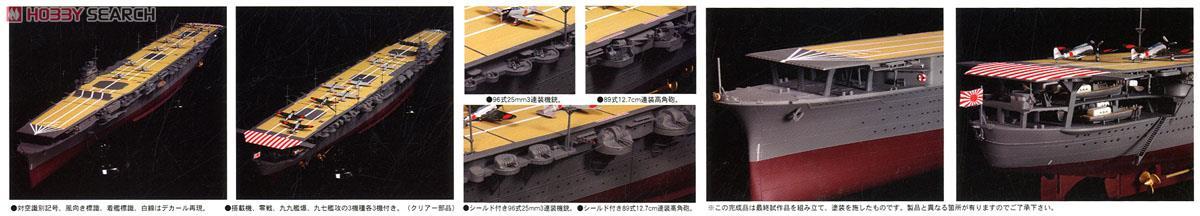 旧日本海軍航空母艦 翔鶴 プレミアム (プラモデル)