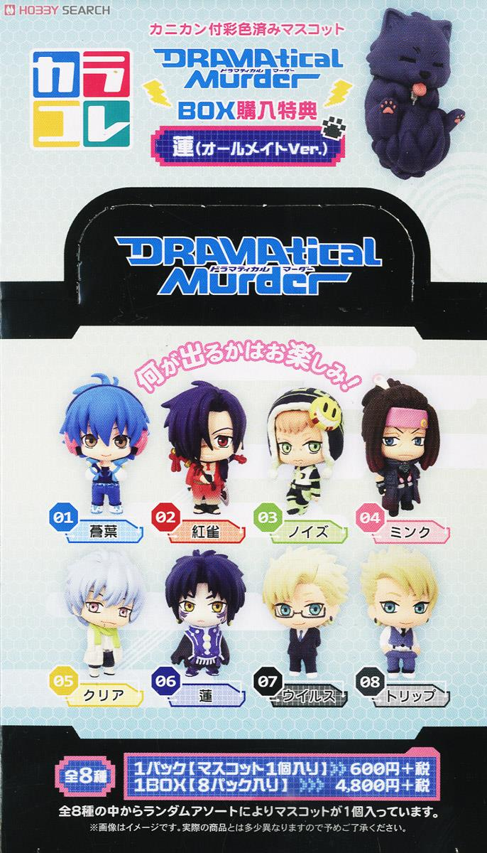 Color Collection DRAMAtical Murder 8 pieces (PVC Figure) Package1