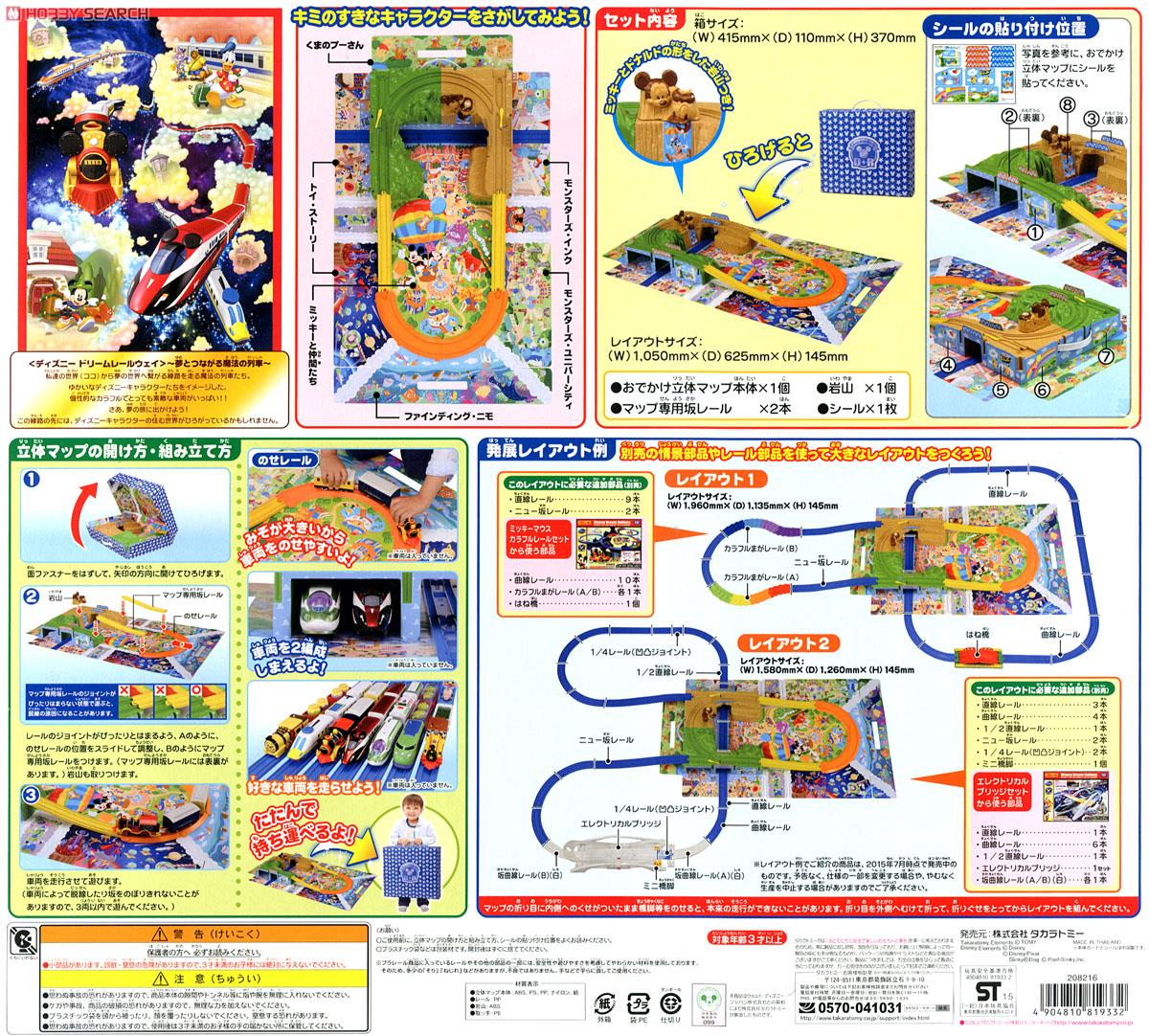 Disney Dream Railway Carry Play Map (Outing Three Diional Map ... on