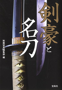 Master Fencer and Celebrated Sword (Book)