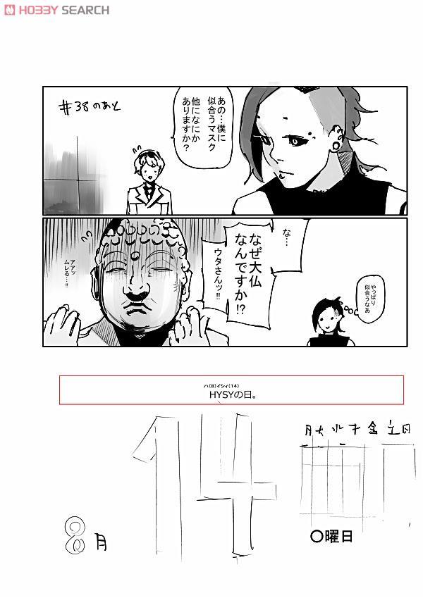 コミックカレンダー2016 東京喰種 (キャラクターグッズ) 商品画像5