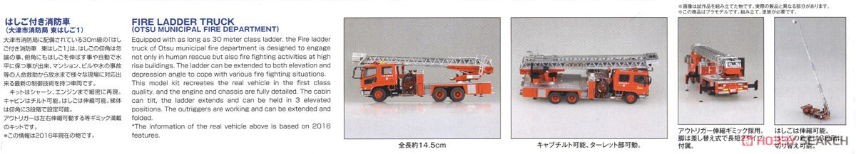 Ladder with Fire Engine (Otsu Municipal Fire Department East Ladder 1) (Model Car) Item picture8