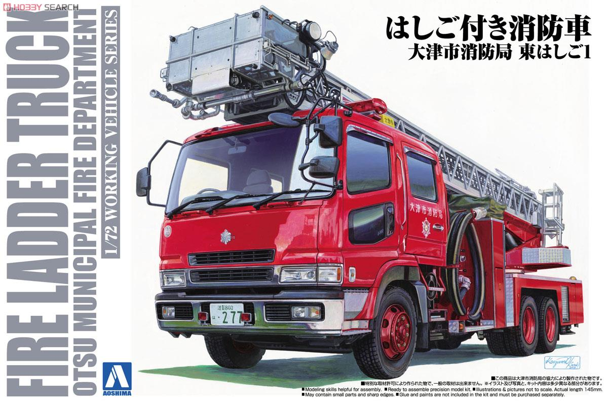 Ladder with Fire Engine (Otsu Municipal Fire Department East Ladder 1) (Model Car) Package1