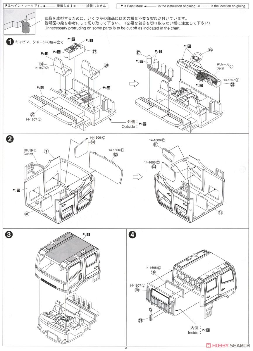Ladder with Fire Engine (Otsu Municipal Fire Department East Ladder 1) (Model Car) Assembly guide1