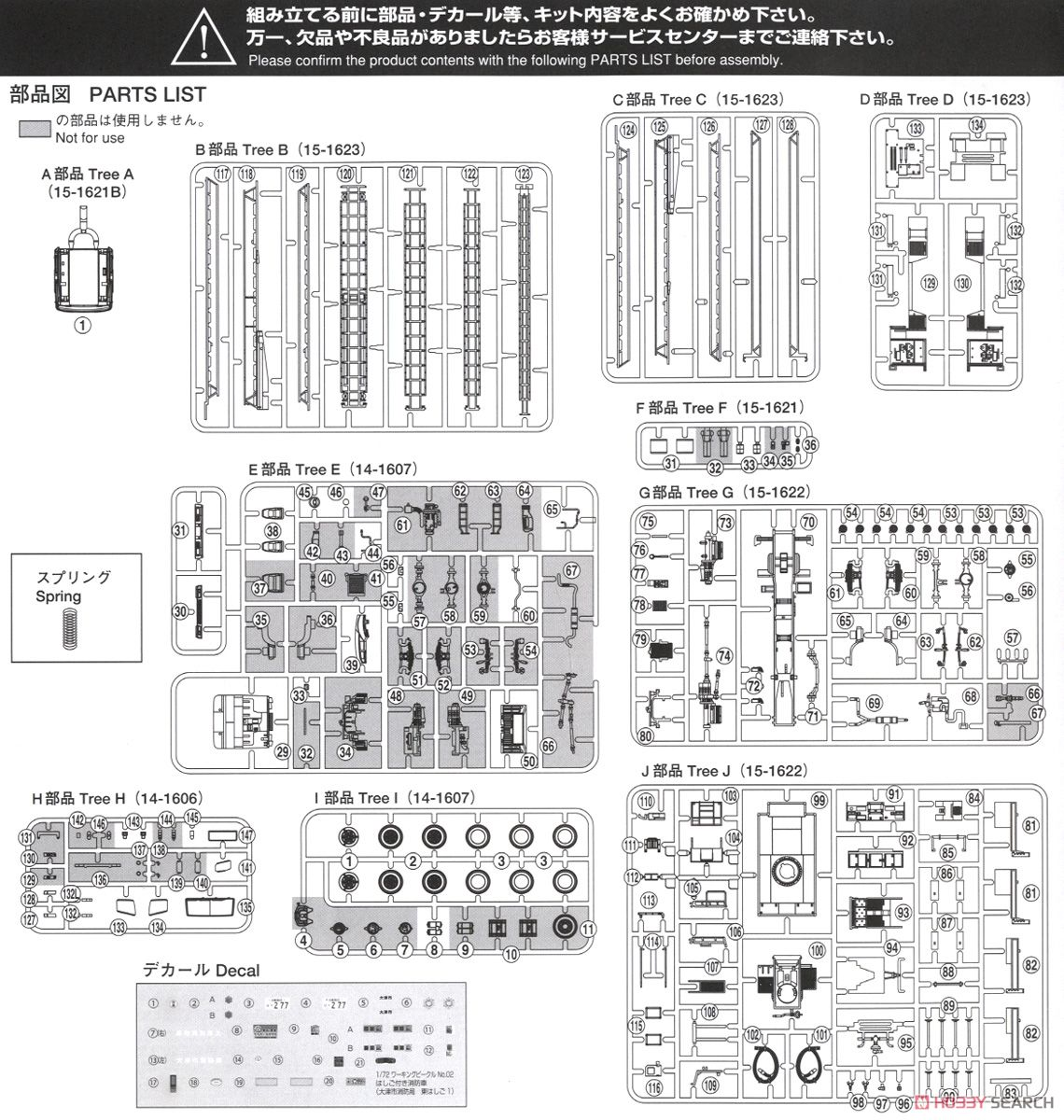 Ladder with Fire Engine (Otsu Municipal Fire Department East Ladder 1) (Model Car) Assembly guide10
