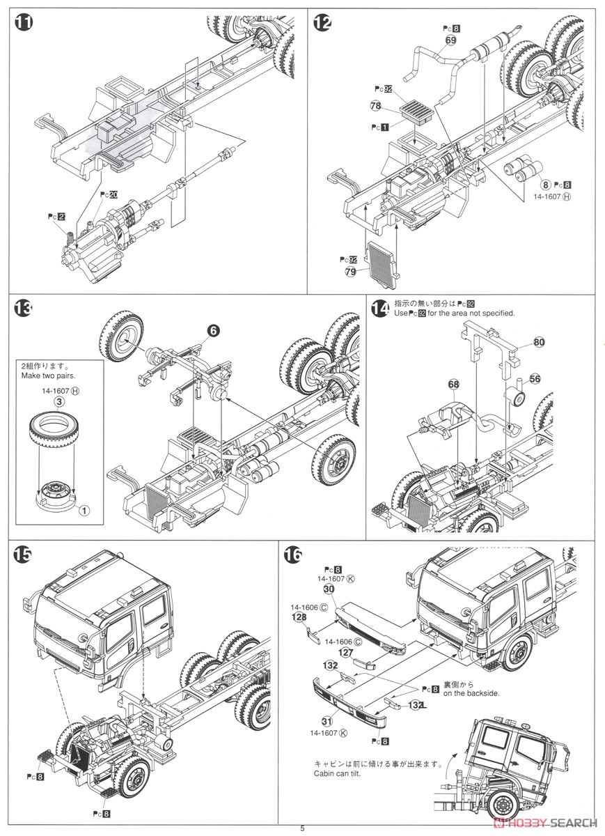 Ladder with Fire Engine (Otsu Municipal Fire Department East Ladder 1) (Model Car) Assembly guide3