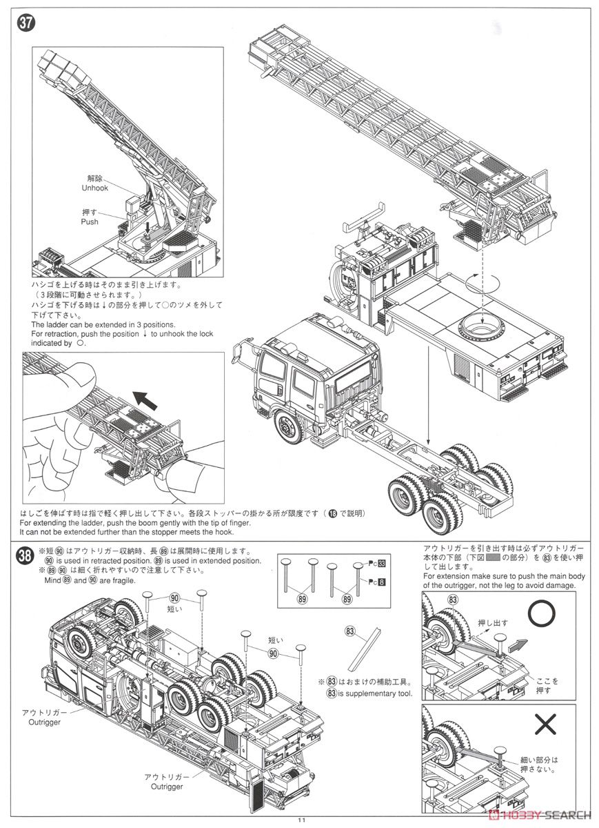 Ladder with Fire Engine (Otsu Municipal Fire Department East Ladder 1) (Model Car) Assembly guide9