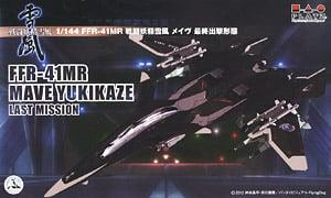 FFR-41MR 戦闘妖精雪風 メイヴ 最終出撃形態 (プラモデル)