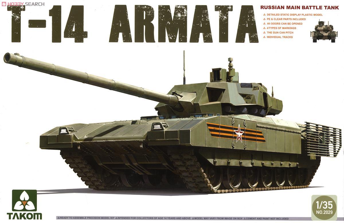 三花新品-1/35俄罗斯T-14 ARMATA(阿玛塔)主战坦克(2029)
