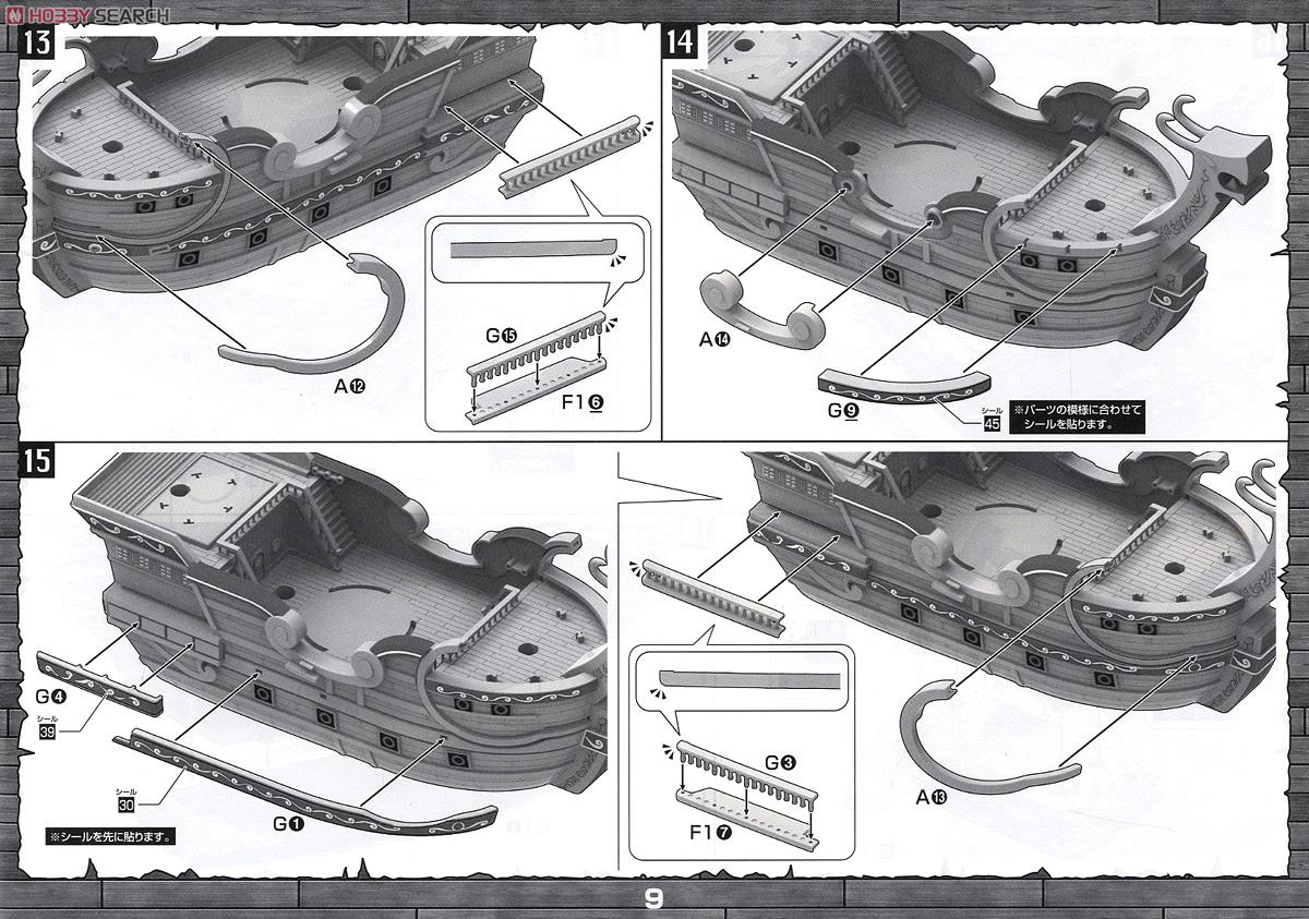 Red Force (Plastic model) Assembly guide7