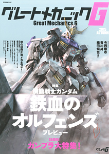 Great Mechanic G 2015 Autumn (Art Book)
