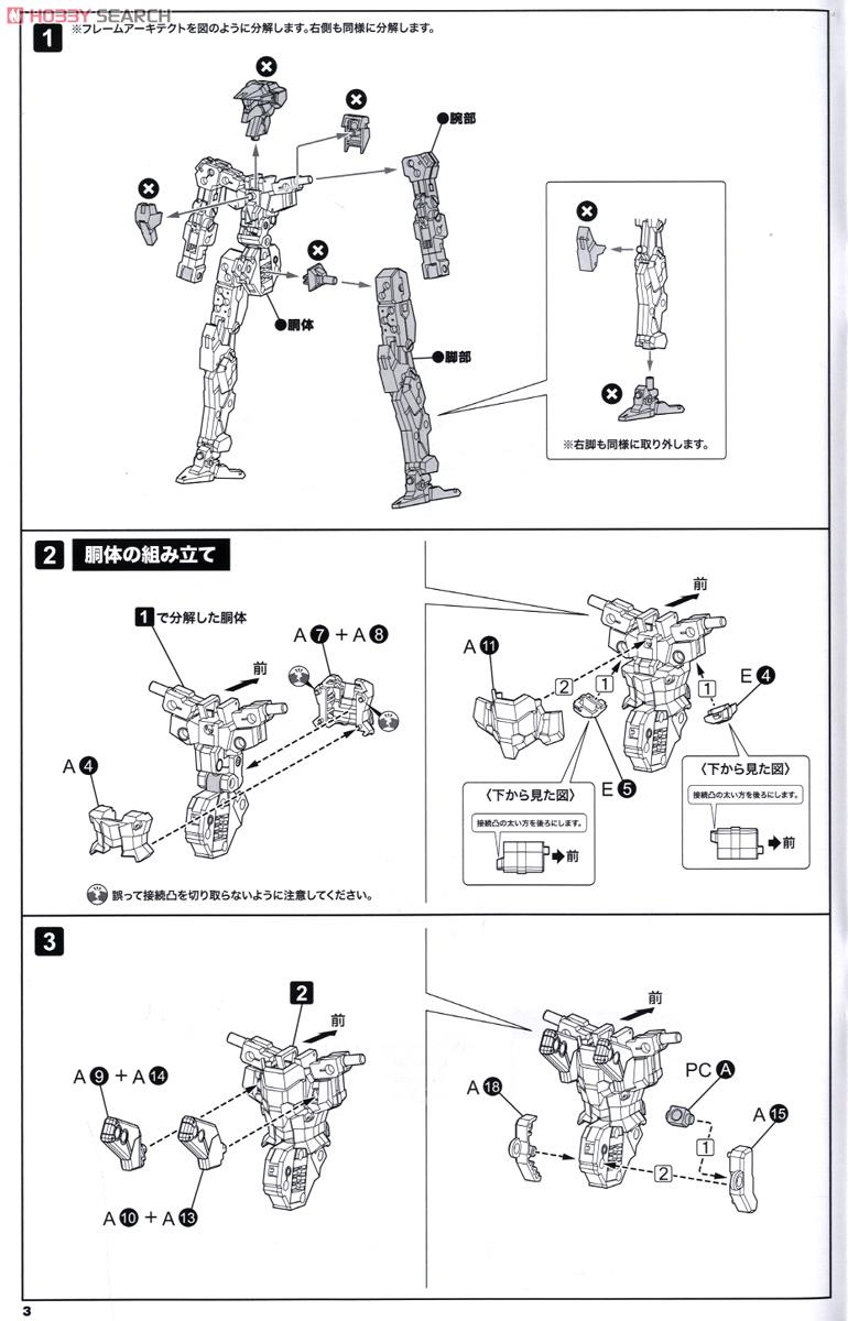NSG-Z0/E Durga II (Plastic model) Assembly guide1