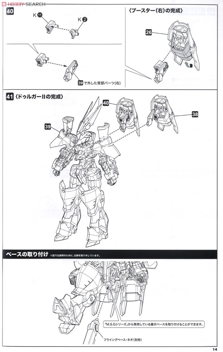 NSG-Z0/E Durga II (Plastic model) Assembly guide10