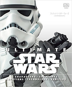 Ultimate Star Wars (Art Book)