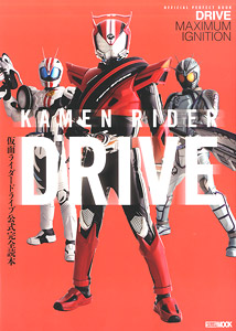 Kamen Rider Drive Official Perfect Book [Drive Maximum