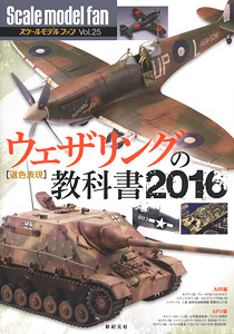 Scale Model Fan Vol 25 Weathering of Text Book 2016 Fading