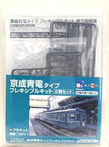 京成青電タイプ (フレキシブルキット) 2両セット (2両・組み立てキット)