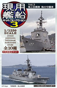 Modern Navy Kit Collection Vol.3 (Set of 10) (Shokugan)