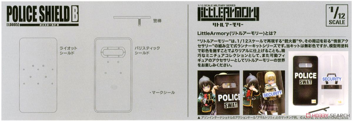 1/12 Little Armory (LD005) Police Shield B Type (Plastic model) Item picture3