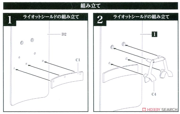 1/12 Little Armory (LD005) Police Shield B Type (Plastic model) Assembly guide1
