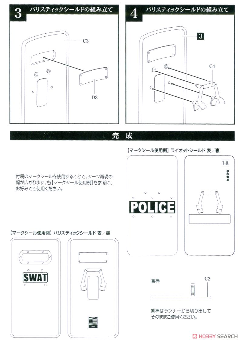 1/12 Little Armory (LD005) Police Shield B Type (Plastic model) Assembly guide2