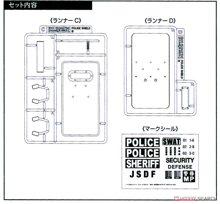1/12 Little Armory (LD005) Police Shield B Type (Plastic model) Assembly guide3