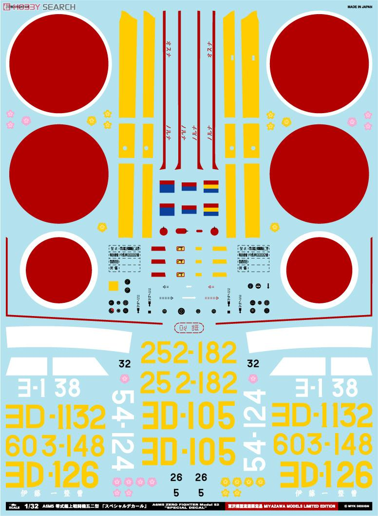 Zero Fighter Model 52 [Special Decal] (Decal) Item picture1