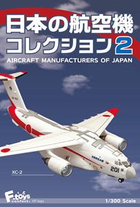 日本の航空機コレクション2 10個セット (食玩)