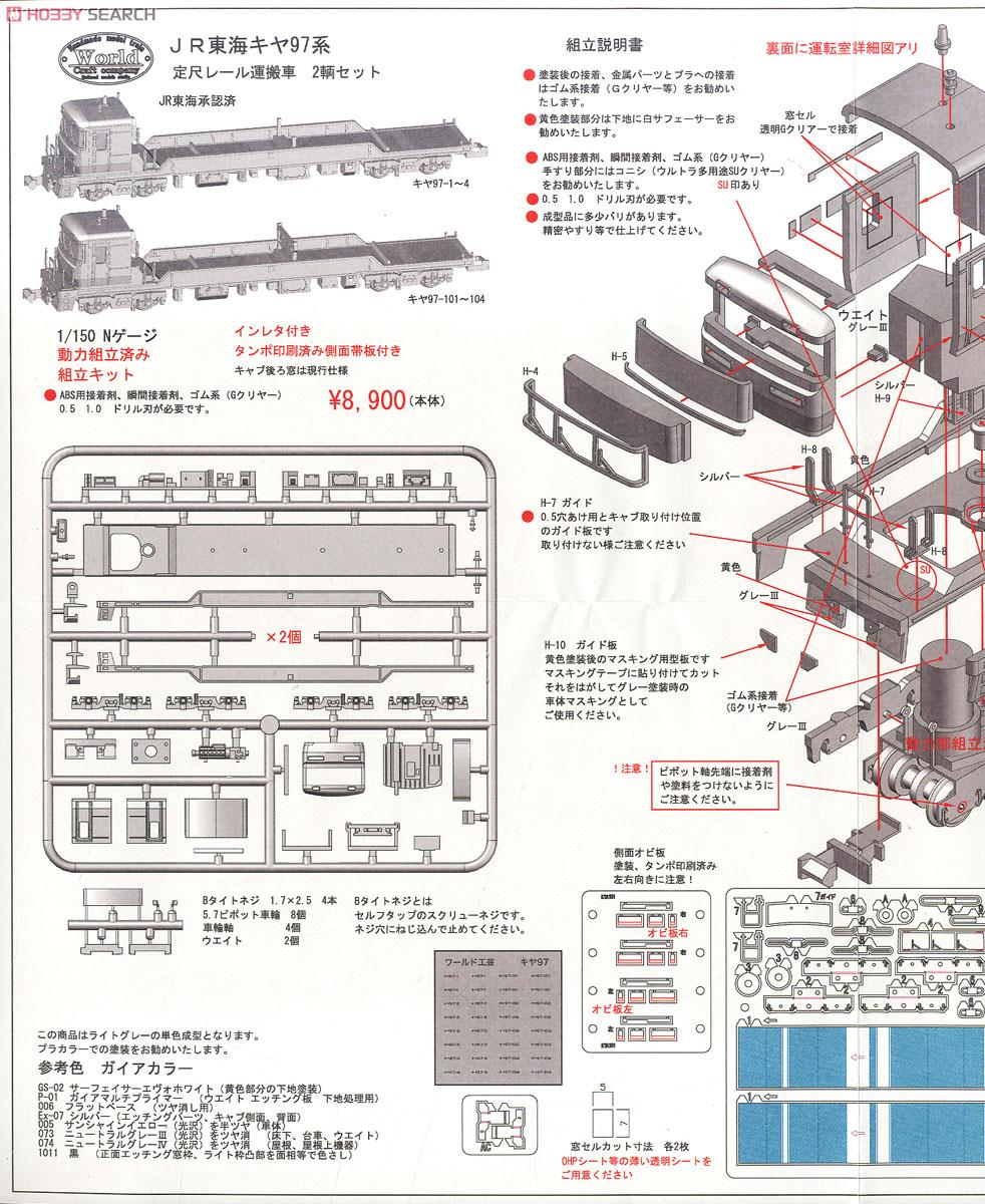 Plastic Series J.R. Tokai Series KIYA97 Blank Rail Truck (2-Car Set) (Unassembled Kit) (Model Train) Assembly guide3