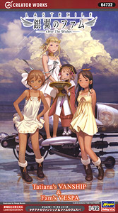 Last Exile -Ginyoku no Fam- Over The Wishes Tatiana`s Van Ship &  Fam`s Vespa (Plastic model)