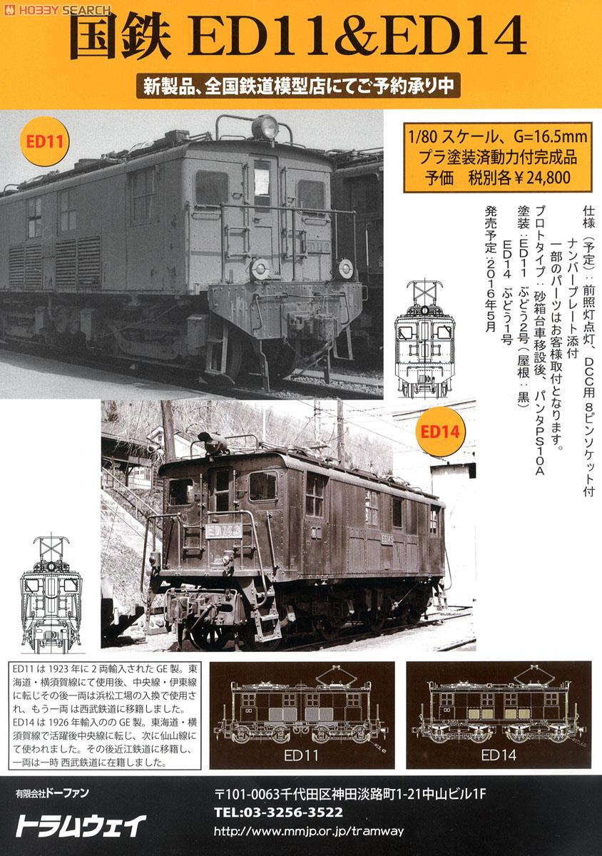 1/80(HO) GE Box-Cab GE Box-Cab Electric Locomotive J.N.R. Class ED11 Painted(Brown), DC (Pre-Colored Completed) (Model Train) About item1