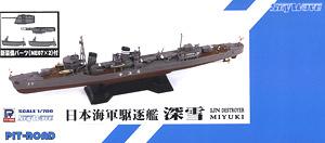 日本海軍 特型駆逐艦 深雪 新装備パーツ付 (プラモデル)