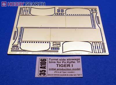 独・タイガーI型・初期型砲塔側面雑具箱パーツ (プラモデル)