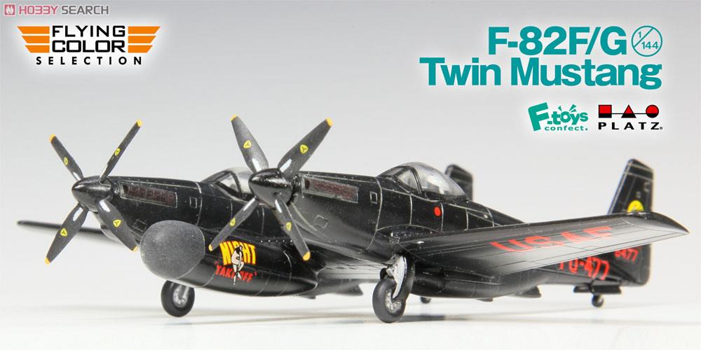 F-82F/G ツインムスタング (2機セット) (プラモデル)