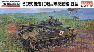 JGSDF Type 60 Self-propelled 106mm Recoilless Rifle Type B (Plastic model)