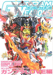 Gundam Weapons `Gundam Build Fighters Gundam Model Love` (Art Book)
