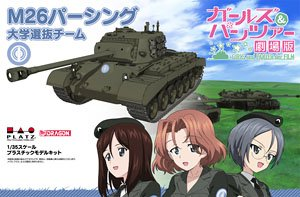 [Girls und Panzer the Movie] M26 Pershing University Student Selection Team (Plastic model)