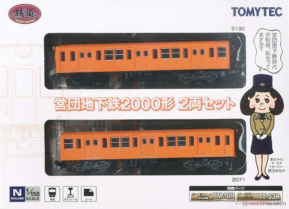 鉄道コレクション 営団地下鉄 2000形 (2両セット) (鉄道模型) パッケージ1