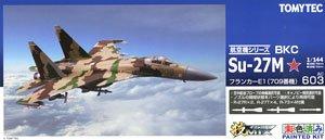 露空 Su-27M #709 (プラモデル)