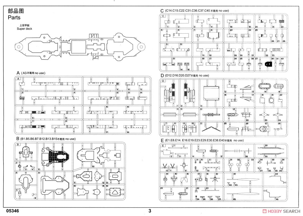 German Navy Heavy Cruiser Blucher (Plastic model) Assembly guide18