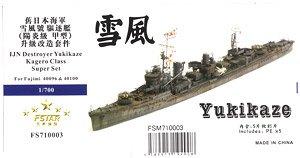 日本海軍 駆逐艦雪風ディテールセット (フジミ40096 & 40100用) (プラモデル)