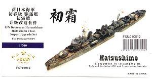 日本海軍 駆逐艦 初霜 スーパーアップグレードセット (アオシマ04548用) (プラモデル)
