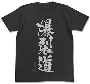 この素晴らしい世界に祝福を! 爆裂道Tシャツ BLACK M (キャラクターグッズ)