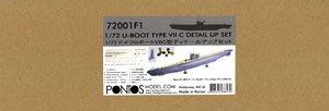 ドイツUボート VII C型 ディテールアップセット (レベル05015) (プラモデル)