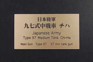 日本陸軍 九七式中戦車 チハ (ネームプレート)