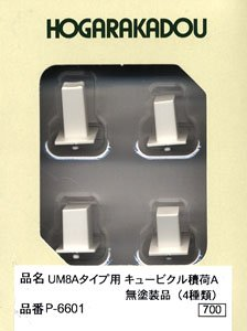 Cubicle Cargo A for UM8A Style Unpainted Product (4 Types each 1 Piece) (4 Pieces) (Model Train)