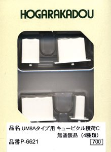 Cubicle Cargo C for UM8A Style Unpainted Product (4 Types each 1 Piece) (4 Pieces) (Model Train)